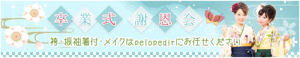卒業式・謝恩会 袴・振袖着付けセット・メイクはこちら