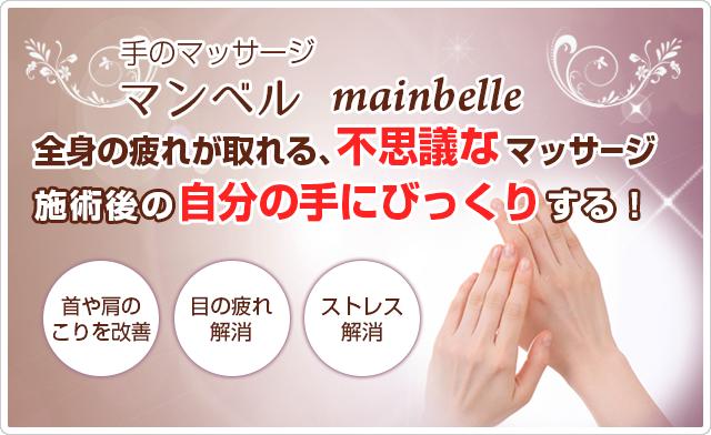 手のマッサージ「マンベル」mainbelle